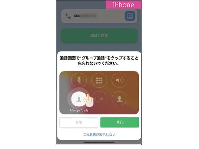 画像1: iPhoneは録音アプリが別途必要