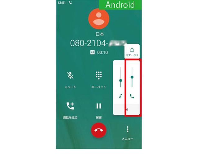 画像2: 通話音量は音量ボタンで調節するのが基本