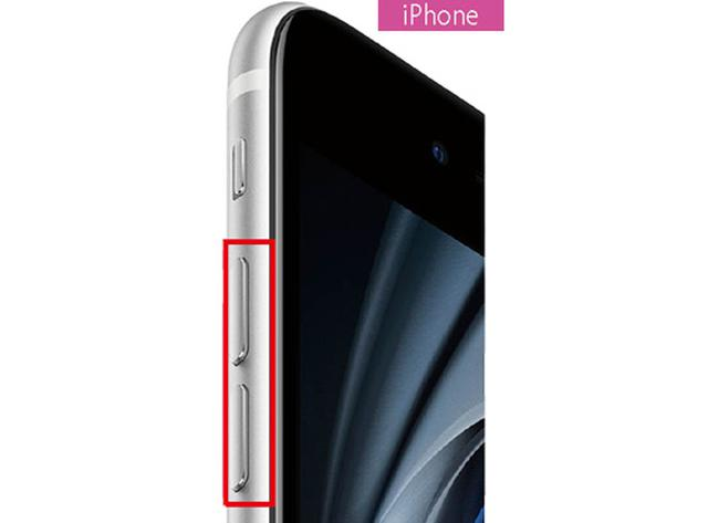 画像: iPhone SEは左側面のボタンで音量を調節できる