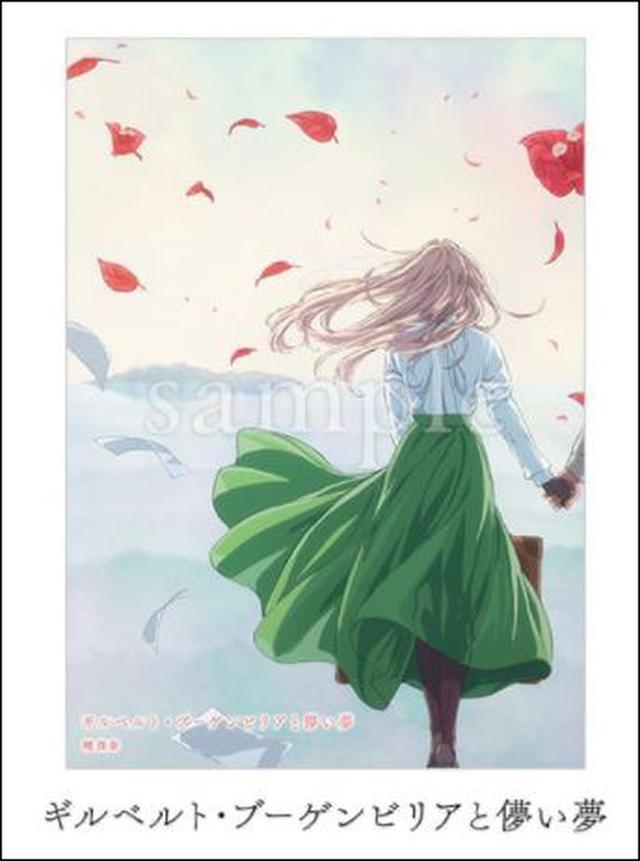 画像: 映画特典として、原作者・暁佳奈氏の書き下ろし短編小説冊子が配布されます(10月2日からは「ギルベルト・ブーゲンビリアと儚い夢」)。 violet-evergarden.jp