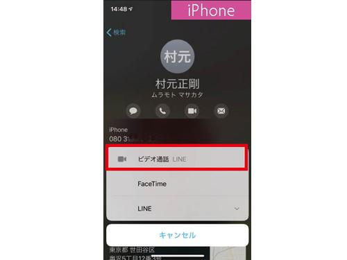 画像1: LINEなどで無料のビデオ通話ができる!