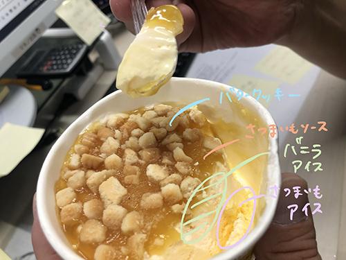 画像: 全部一緒に食べるとカフェであるような「アイスクリーム添えスイートポテト」を食べている感覚