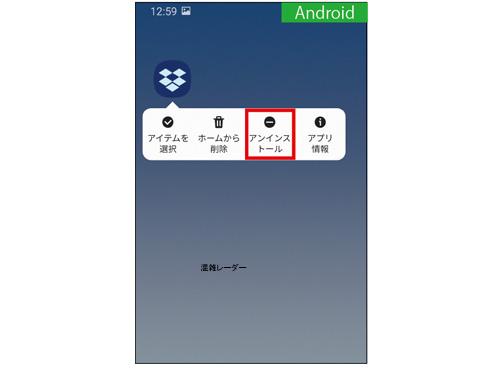 画像2: アプリを削除(アンインストール)しよう