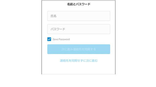 画像: どーして? 困った! ツイッターやインスタは実名で登録しないほうがいい?