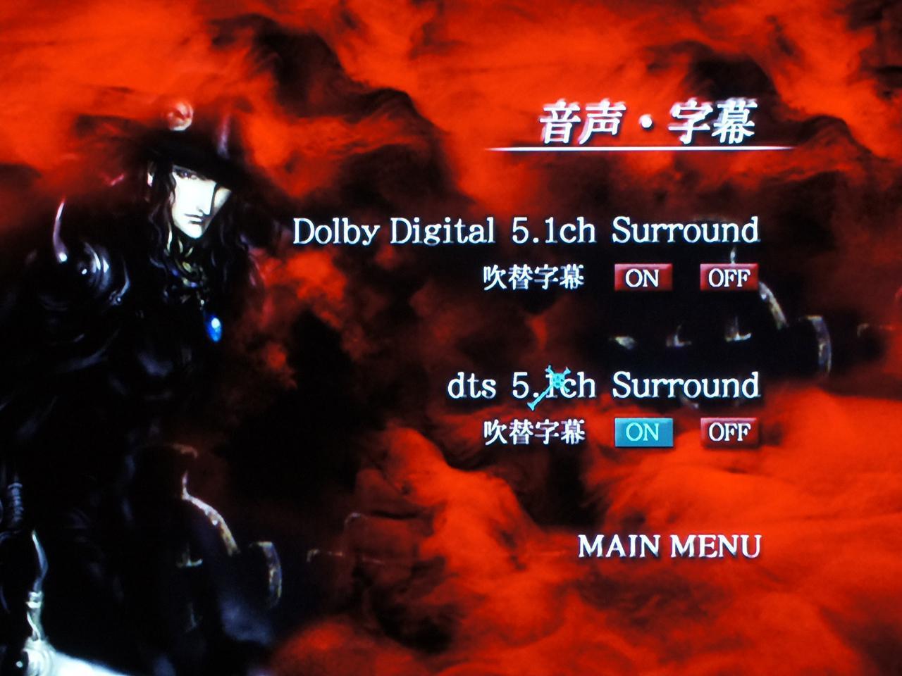 画像: 音声はドルビーデジタル5.1とDTS5.1音声を両方収録。どちらも音声は日本語音声版で違いはない。当時はダブル収録が流行していた。 (C)2001 フィルムリンク・インターナショナル/菊地秀行/朝日ソノラマ/バンパイアハンターD製作委員会