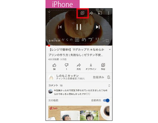 画像1: ● 「+」ボタンをタップして登録しよう