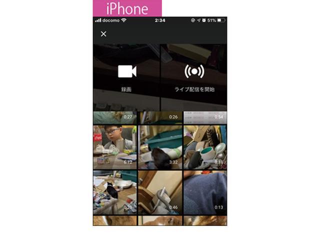画像2: ● 画面上のビデオカメラのマークをタップ