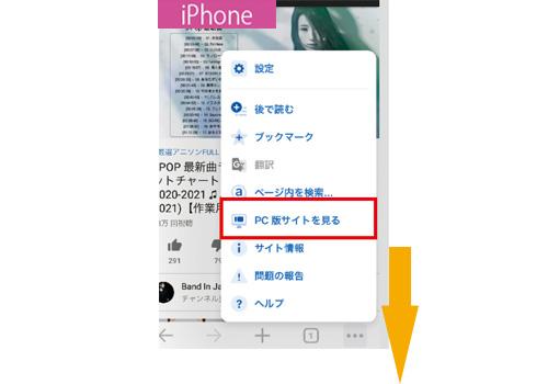 画像1: ● 「Chrome」のPC版サイトを使ってみる