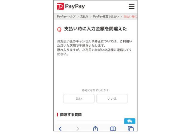 画像2: ● 支払い後は店側での取り消し手続きが必要
