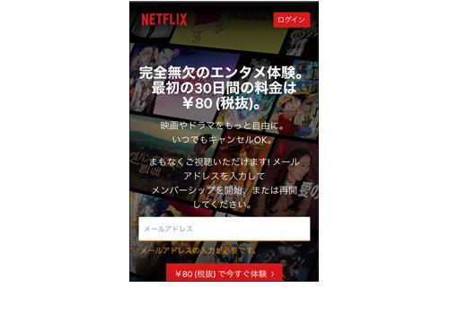 画像: ● 「Netflix」の月額料金は画質で異なる