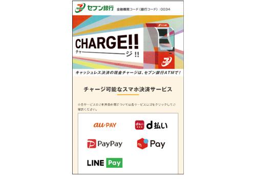 画像2: ● 銀行口座や現金でチャージできる