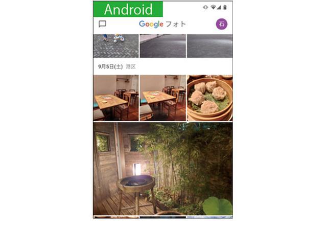 画像1: ● 「Googleフォト」を使うのがおすすめ