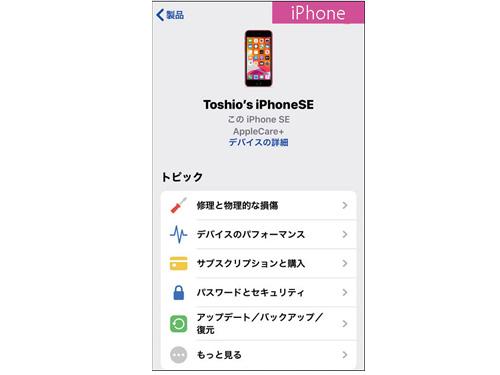 画像1: ●iPhoneはメーカー保証が第一の選択肢