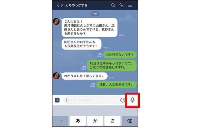 画像1: ●音声をメッセージとして送信できる