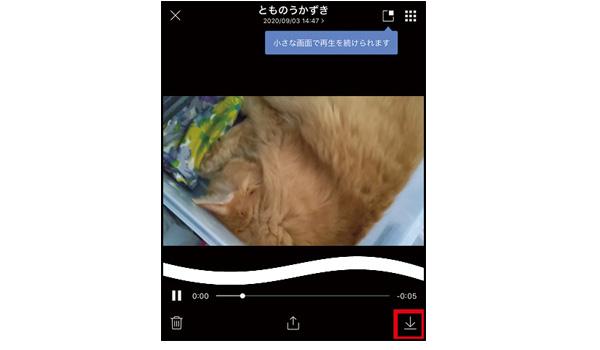 画像1: ●動画は「ノート」に保存できる
