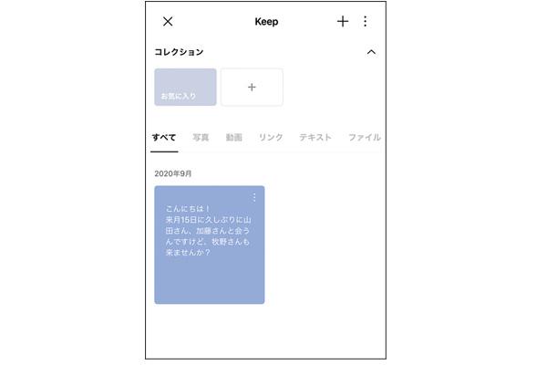 画像2: ●「Keep」はプロフィール画面から開く