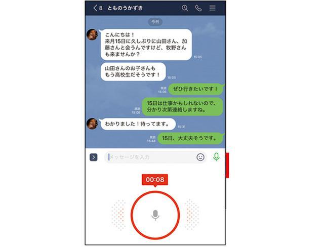 画像2: ●音声をメッセージとして送信できる
