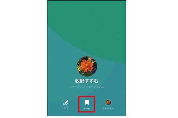 画像1: ●「Keep」はプロフィール画面から開く