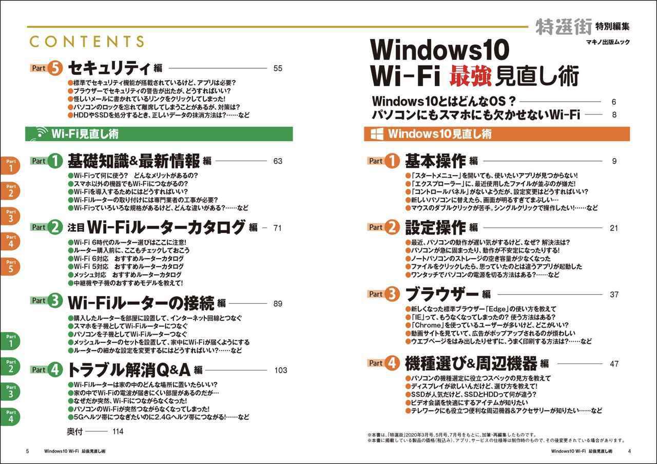 画像1: 【本日発売!】『Windows10 Wi-Fi 最強見直し術』テレワーク時代のネットとパソコンの快適化大作戦!