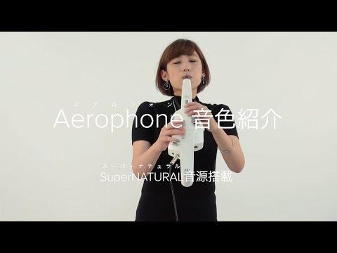 画像: Aerophone AE 10音色紹介 youtu.be