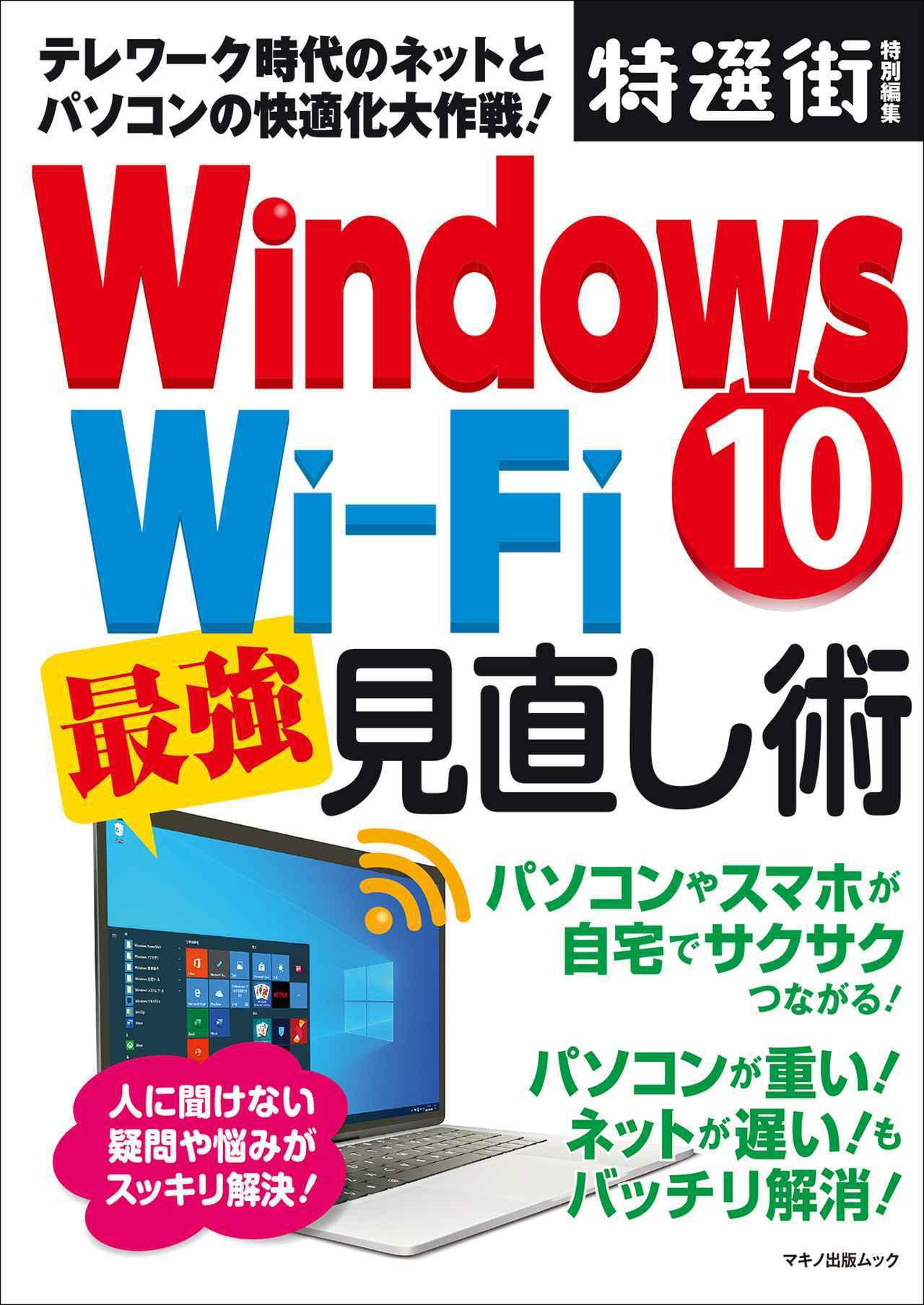 画像: 『Windows10 Wi-Fi 最強見直し術』 定価800円+税 ISBN:978-4-8376-6630-1