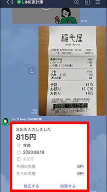 画像: トークルームでレシートの画像を送ると、記載されている支払い額を読み取って支出として記録してくれる。