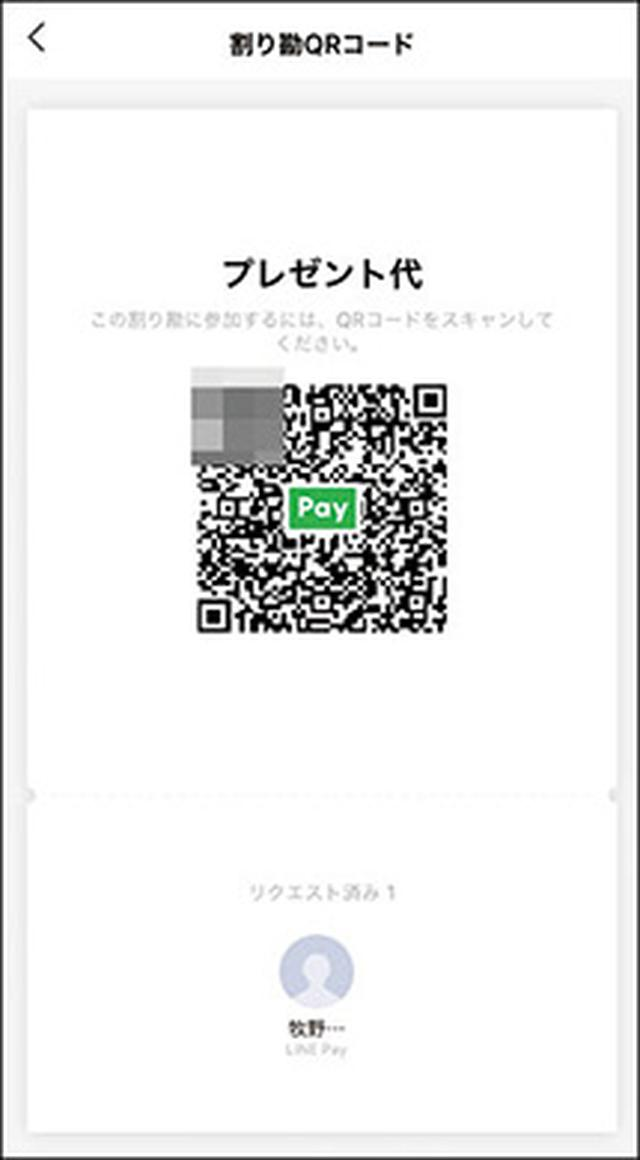 画像: 幹事が作成したQRコードを読み取ろう。支払い額が決定して支払い依頼が届いたら、LINE Payで送金する。