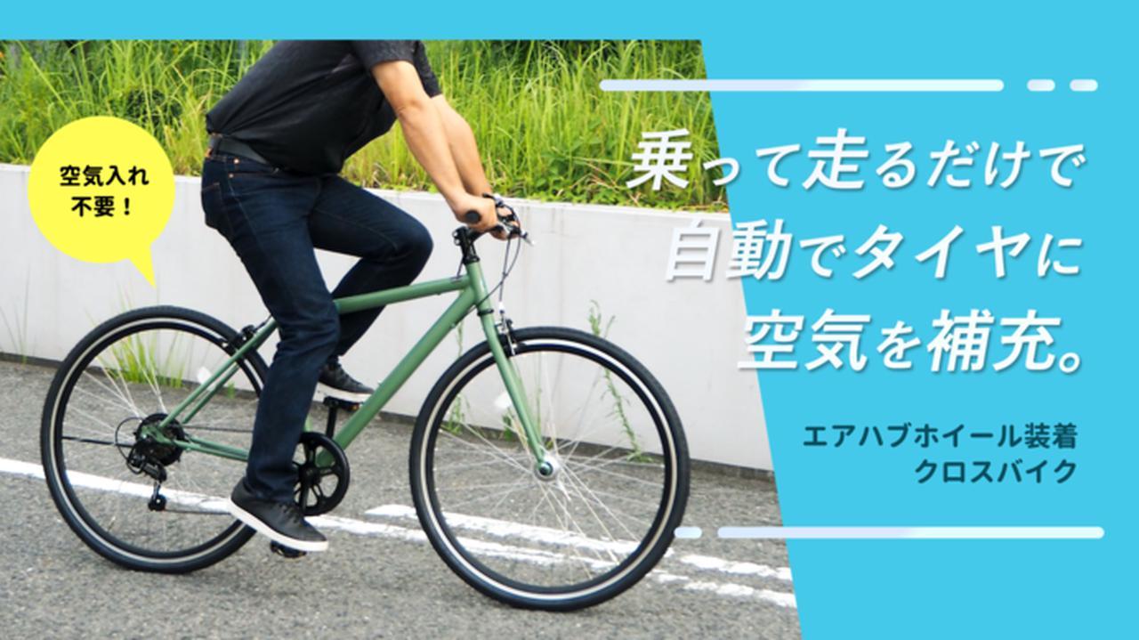 画像: Makuake|走るだけで自動でタイヤに空気を補充!!「エアハブホイール」を装着したクロスバイク|Makuake(マクアケ)