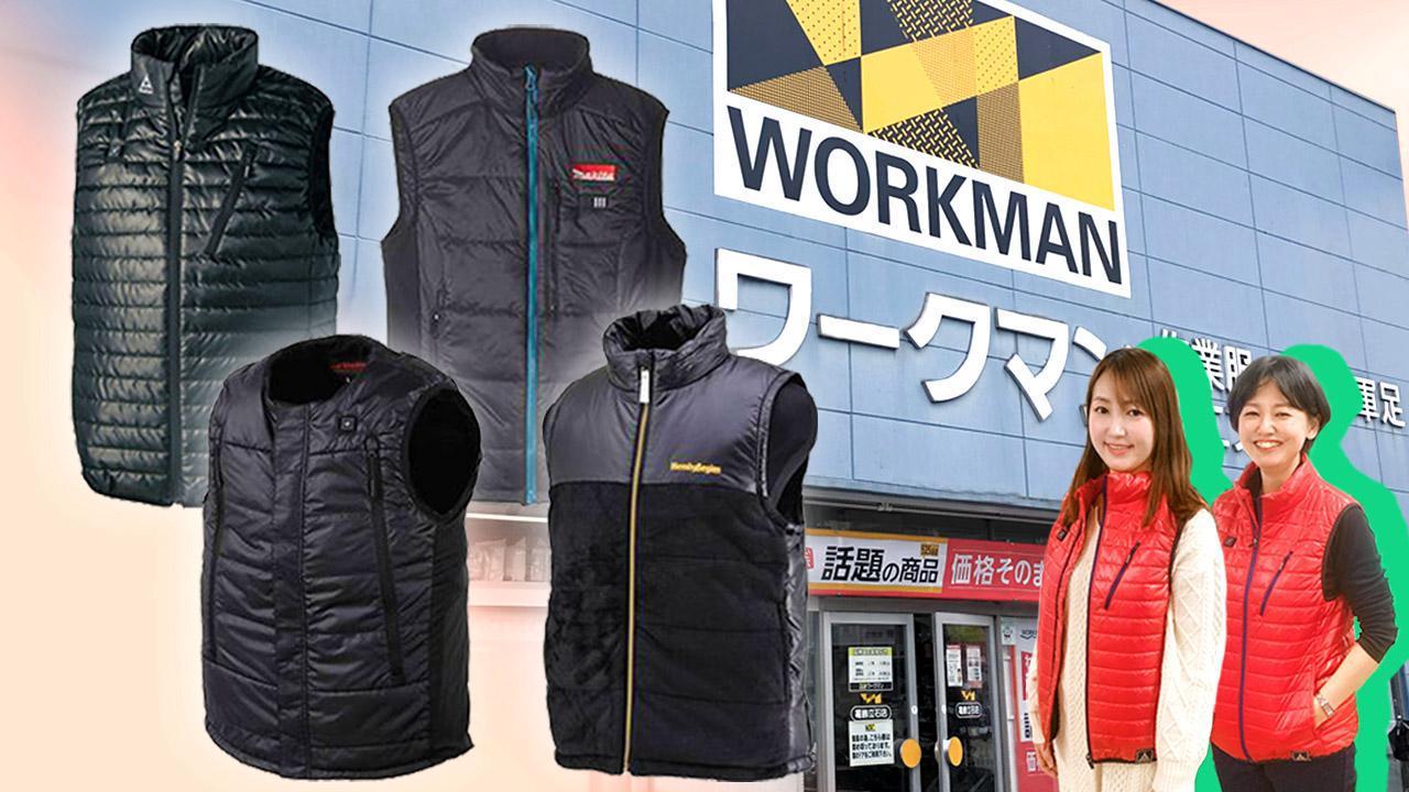 画像: 【電熱ベストのおすすめ】ワークマンのヒーターベストを実際に買って使ってみた体感レビュー! - 特選街web