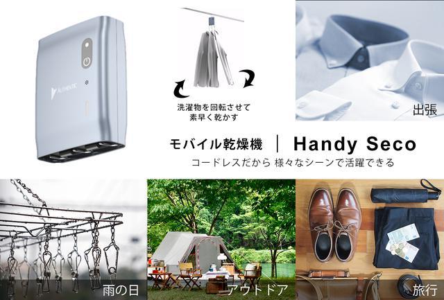 画像: 製品情報 - 携帯乾燥機 HandySeco ハンディーセコ