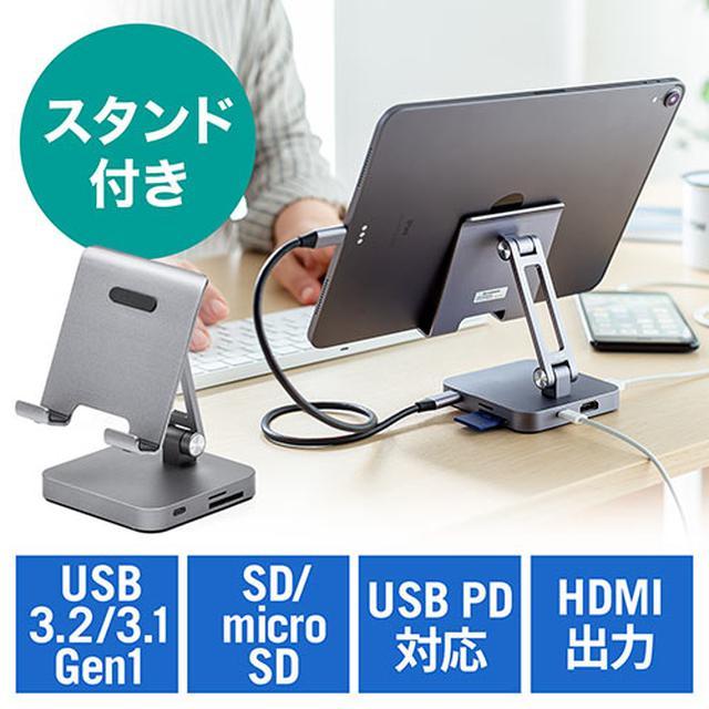 画像: USB Type-Cドッキングステーション(スマートフォン・タブレット・iPad Proスタンド機能付・Type-C専用・USB PD対応・USBハブ・HDMI出力・カードリーダー) 400-HUB088GMの販売商品 | 通販ならサンワダイレクト