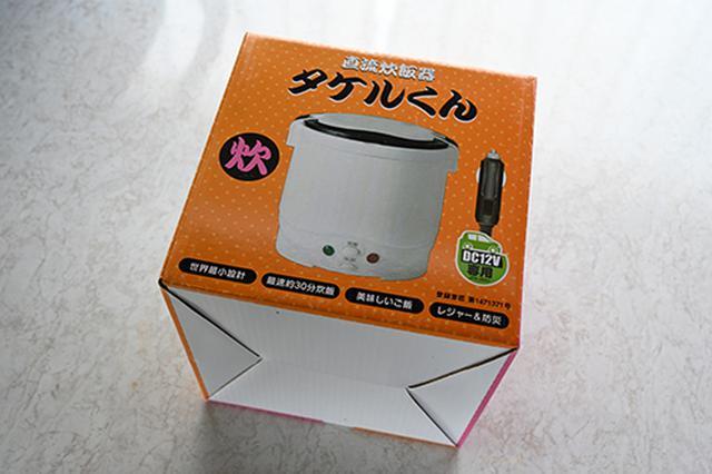 画像: 車中泊愛好家の定番アイテムともいえる「直流炊飯器 タケルくん」。さすがの定番商品は本当によくできていました。