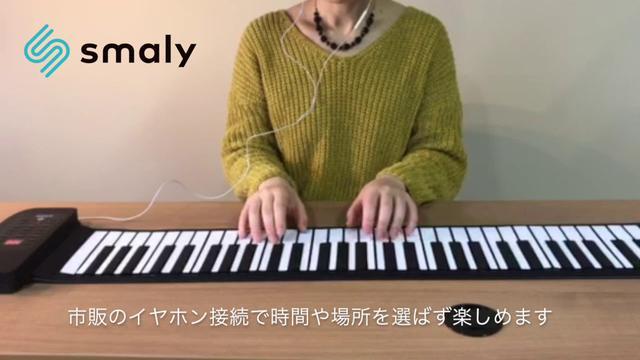 画像: 持ち運び可能!128和音対応Smalyロールアップピアノ紹介 youtu.be