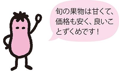 画像: 旬の果物はビタミンの宝庫!