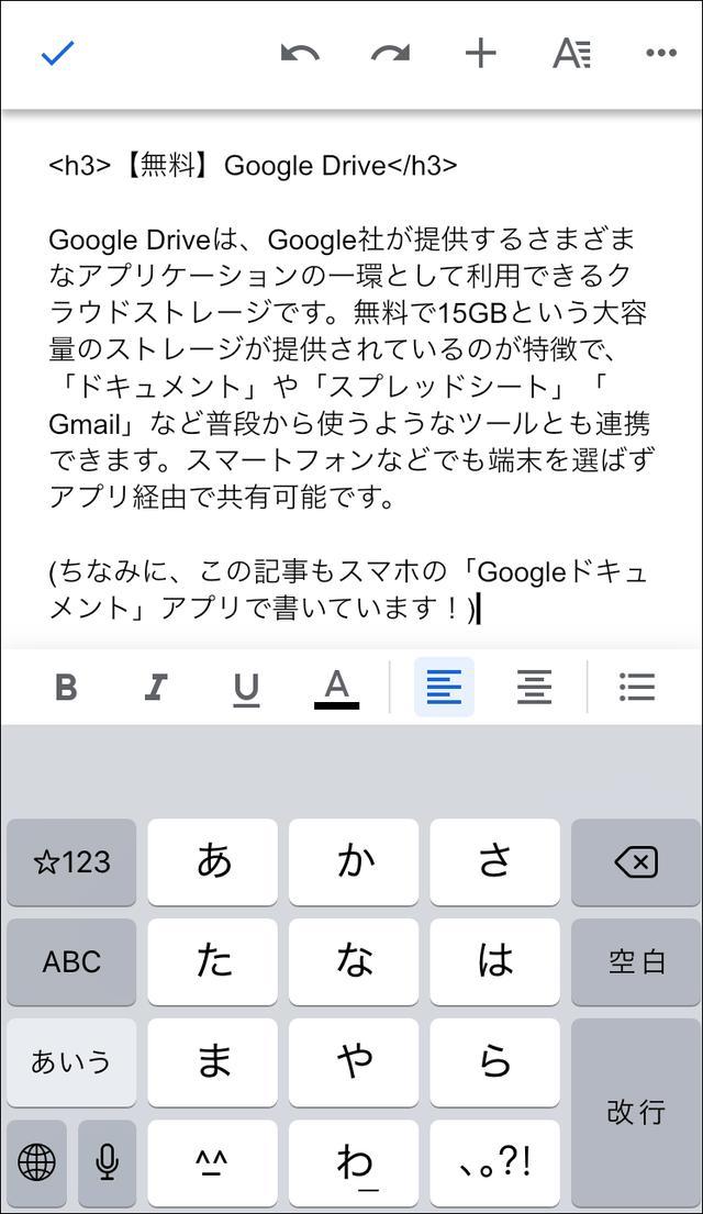 画像: ちなみに、この記事の原稿もスマホの「Googleドキュメント」アプリで書いています!