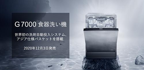 画像: contents.miele.co.jp
