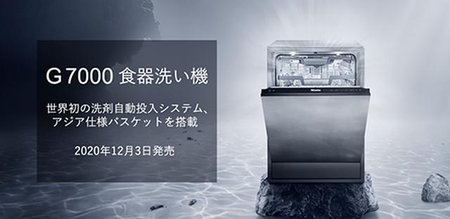 画像: contents.miele.co.jp