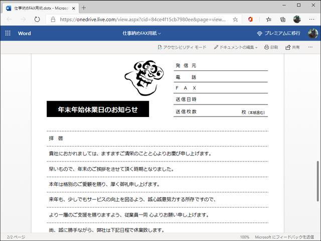画像: Web版Officeは「Edge」などのブラウザー上で動作する。
