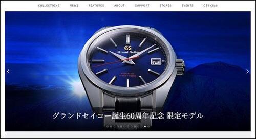 画像: グランドセイコー公式サイト www.grand-seiko.com