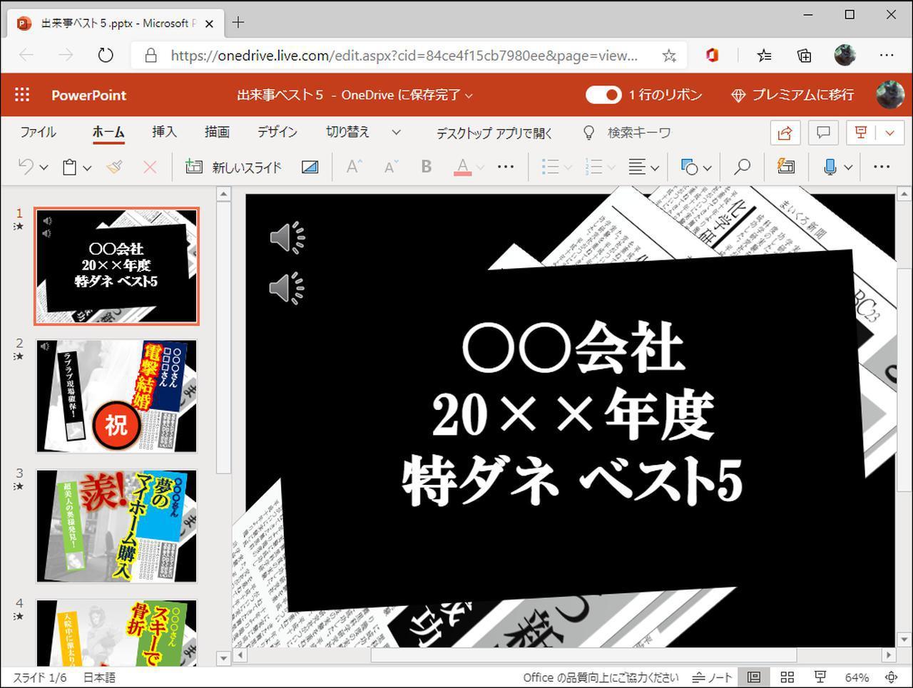 画像: Web版Officeでは、「Word」や「Excel」「PowerPoint」など、全5本のOfficeアプリを利用できる。