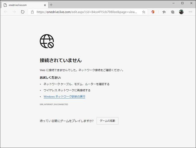 画像: オフライン状態では接続エラーが表示されて利用できない。