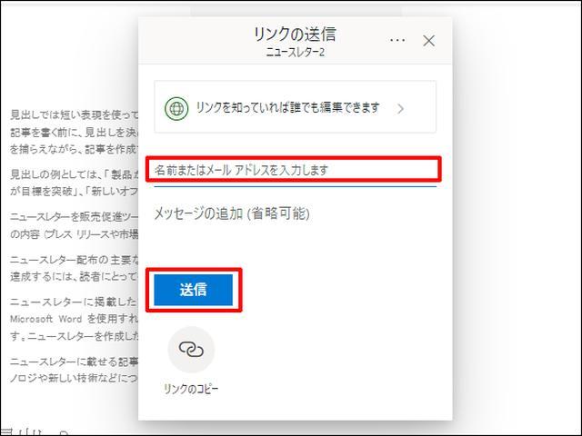 画像20: 【Office無料版とは?】Word、Excelが使える 共同編集もできる「Web版 Office」がダウンロード不要でおすすめ!