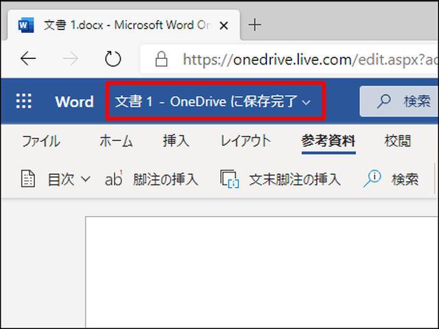 画像: 文書を編集するたびにデータが自動保存される。