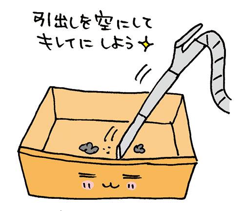 画像: 引出しを空にしたら、掃除機でゴミを取り、水気を固くしぼったプチバスタオルで拭き掃除を。 イラスト/すぎうらゆう