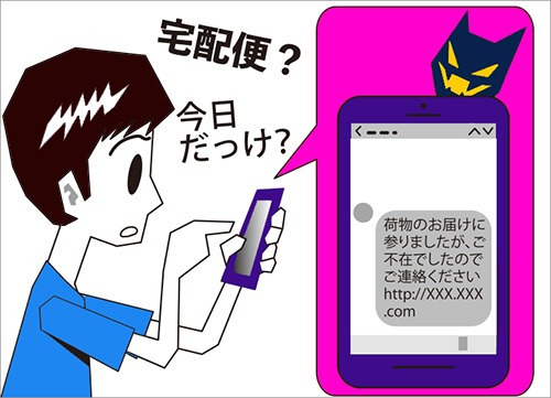 画像: 今回のネットのアブない事件簿 「配送の連絡を装うSMSは罠! 」
