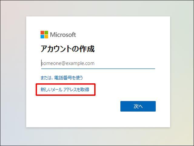 画像2: 【Office無料版とは?】Word、Excelが使える 共同編集もできる「Web版 Office」がダウンロード不要でおすすめ!