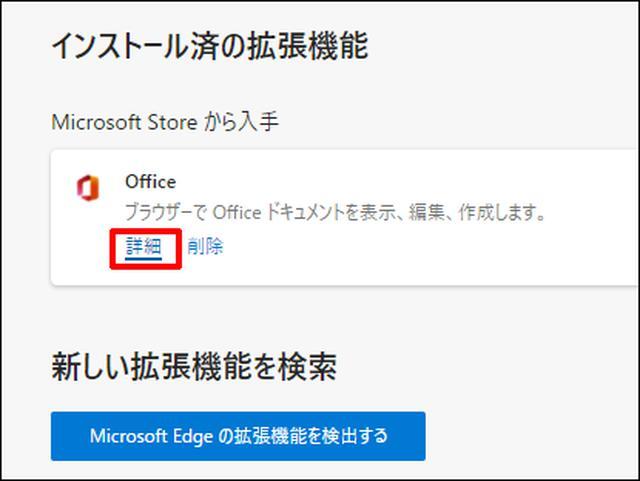 画像15: 【Office無料版とは?】Word、Excelが使える 共同編集もできる「Web版 Office」がダウンロード不要でおすすめ!