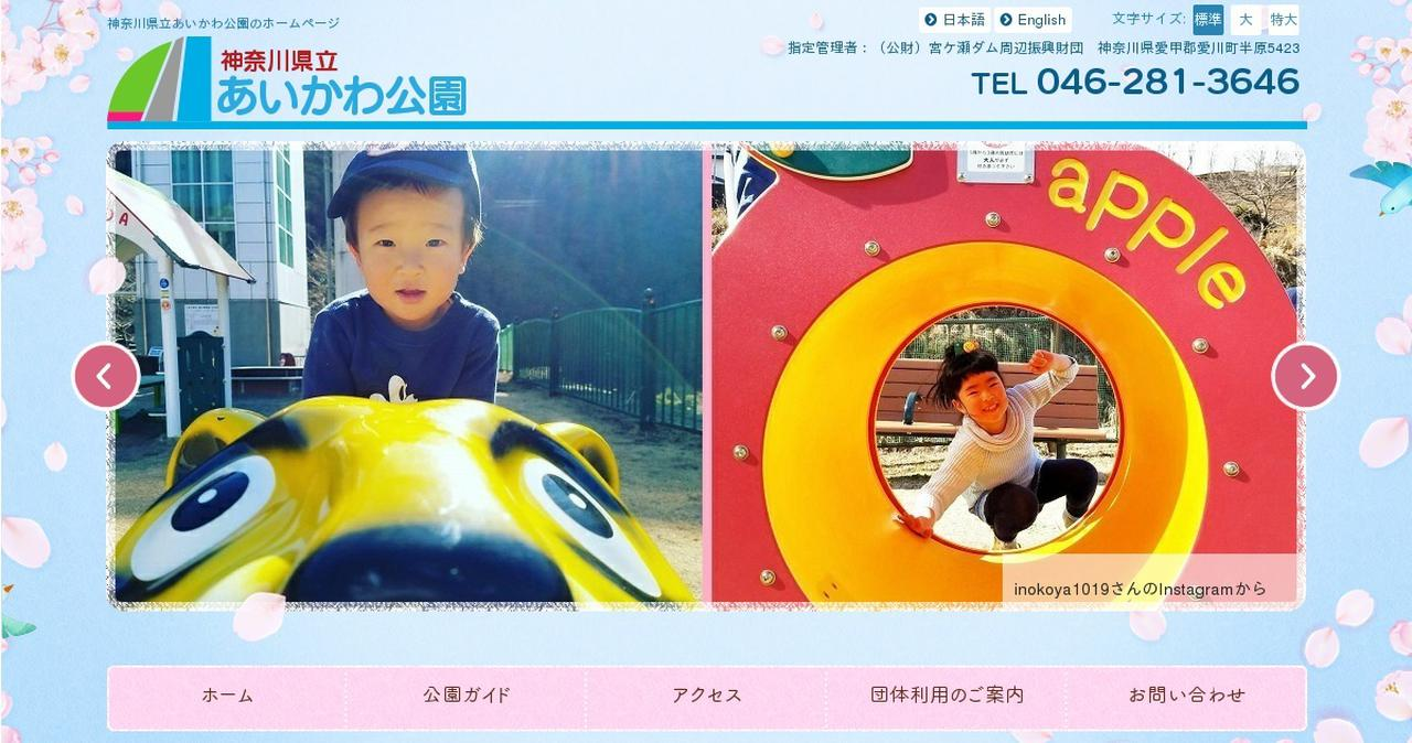 画像: 神奈川県立あいかわ公園(公式ホームページ)