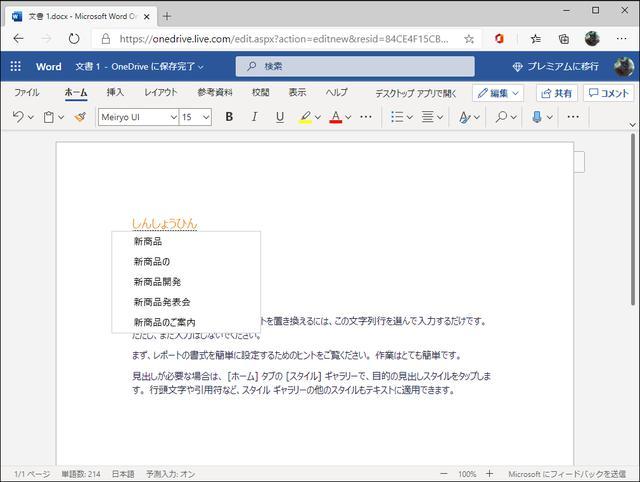 画像: Web版Officeの「Word」でも、フォントの種類やカラー、ボールドなど、基本的な装飾機能はひと通りそろっている。単に文章を入力するだけなら、有料版のOfficeと比べても不足はないはずだ。