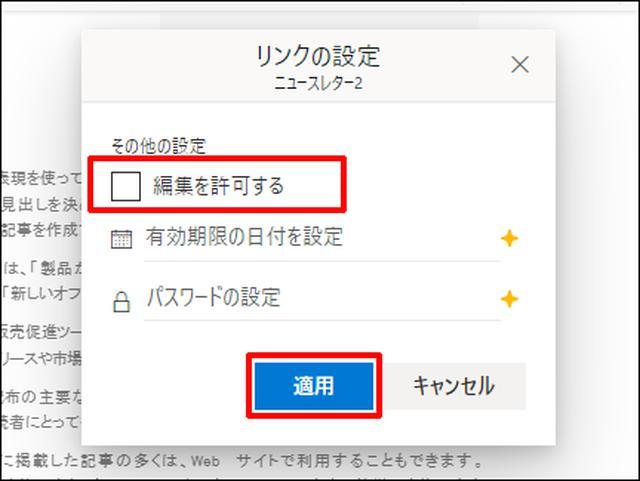 画像21: 【Office無料版とは?】Word、Excelが使える 共同編集もできる「Web版 Office」がダウンロード不要でおすすめ!